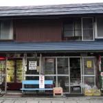 中野(滝谷駅近く)の商店