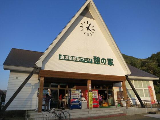 会津高原尾瀬口駅