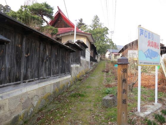 羽州街道跡