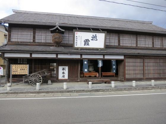 高村光太郎の妻智恵子の生家