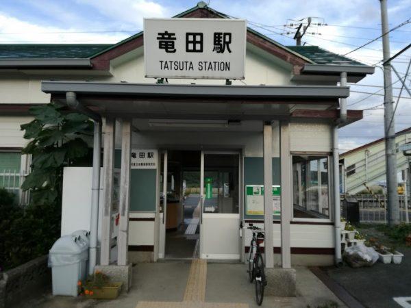 竜田駅は普通の駅